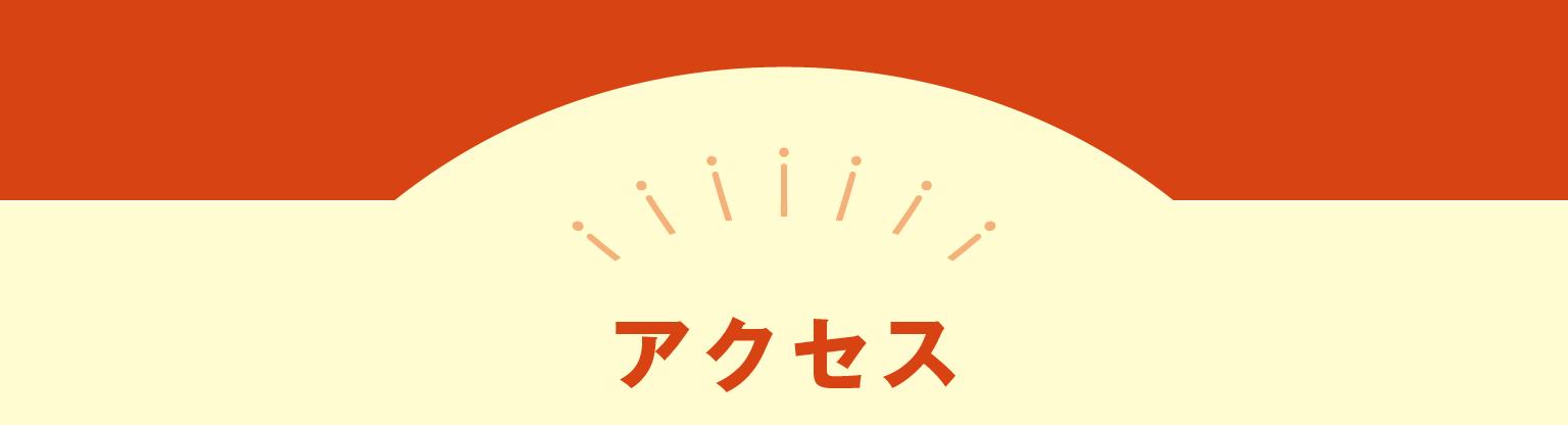 粡町商店会アクセス